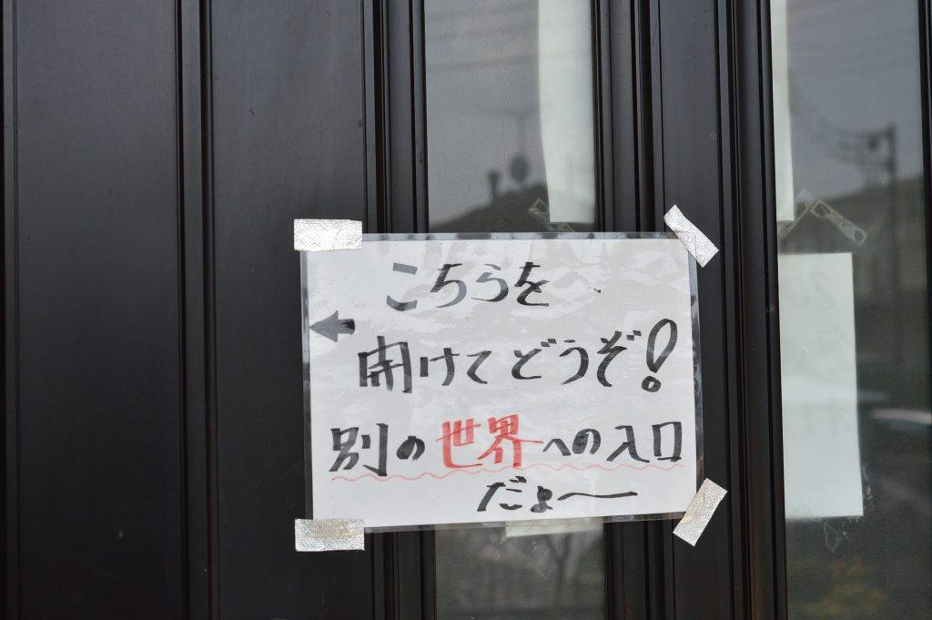 茨城 ひたちなか 餐粉の励 別世界への入り口