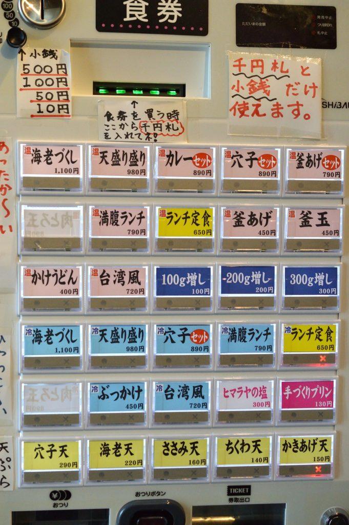 茨城 ひたちなか 餐粉の励 券売機