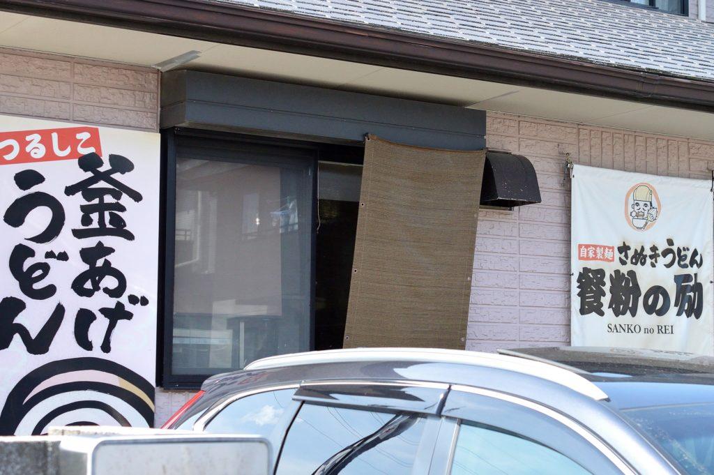 茨城 ひたちなか 餐粉の励 外観