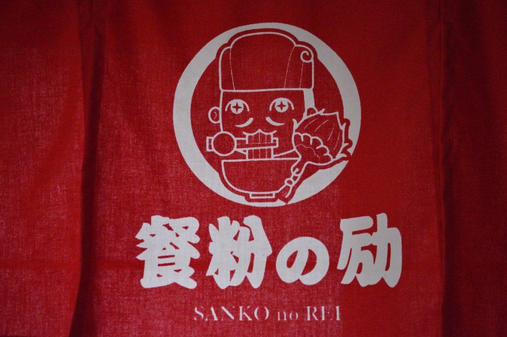 茨城 ひたちなか 餐粉の励 店内の暖簾