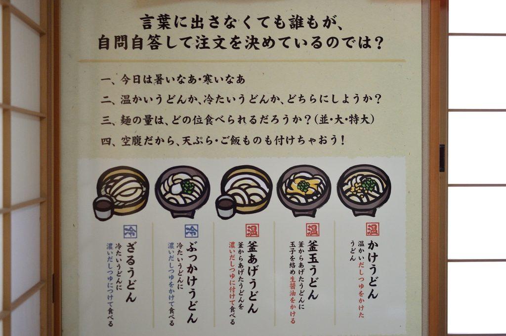茨城 ひたちなか 餐粉の励 店内01