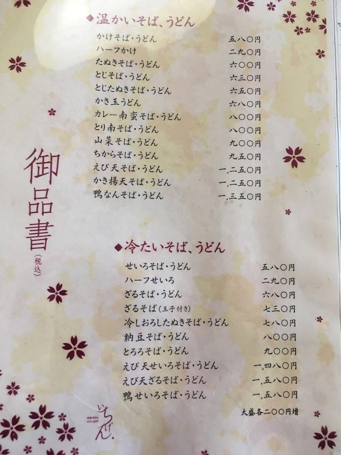 茨城県ひたちなか市 江戸前蕎麦 いちげん のメニュー