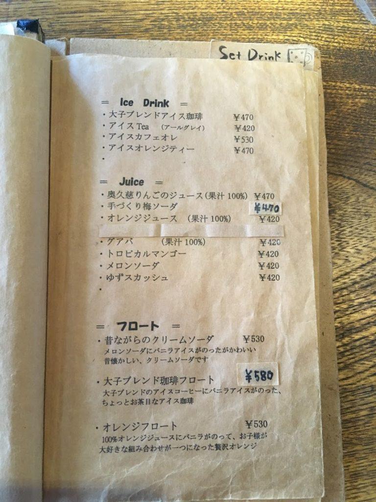 daigo cafe メニュー