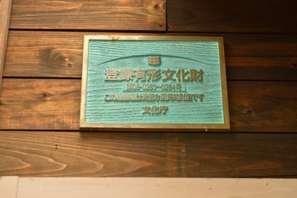 daigo cafe 文化財
