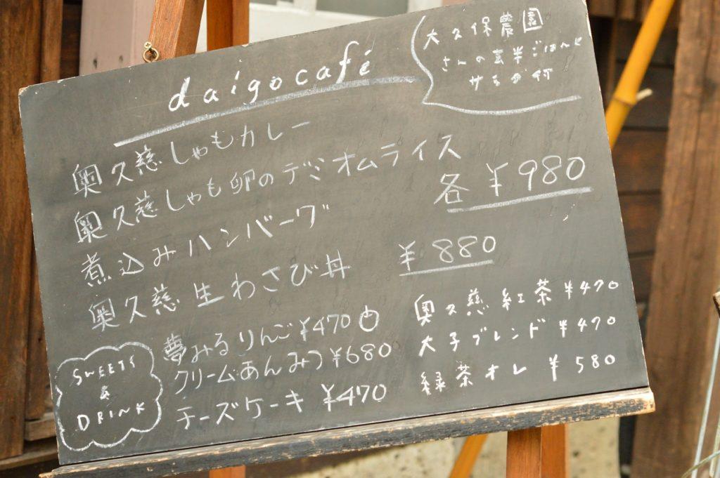 daigo cafe メニューの看板