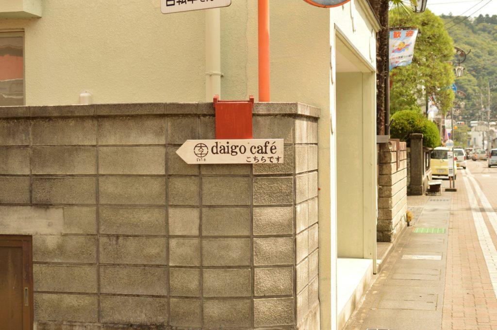 daigo cafe 道しるべ