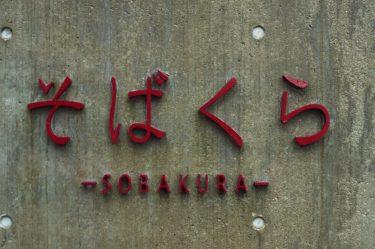 ≪ 閉店 ≫【そばくら】おしゃれなお蕎麦屋さんの十割蕎麦@茨城県ひたちなか市