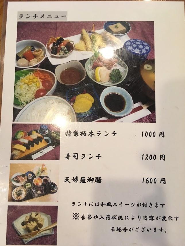 ひたちなか市 寿司割烹 梅本 メニュー 01