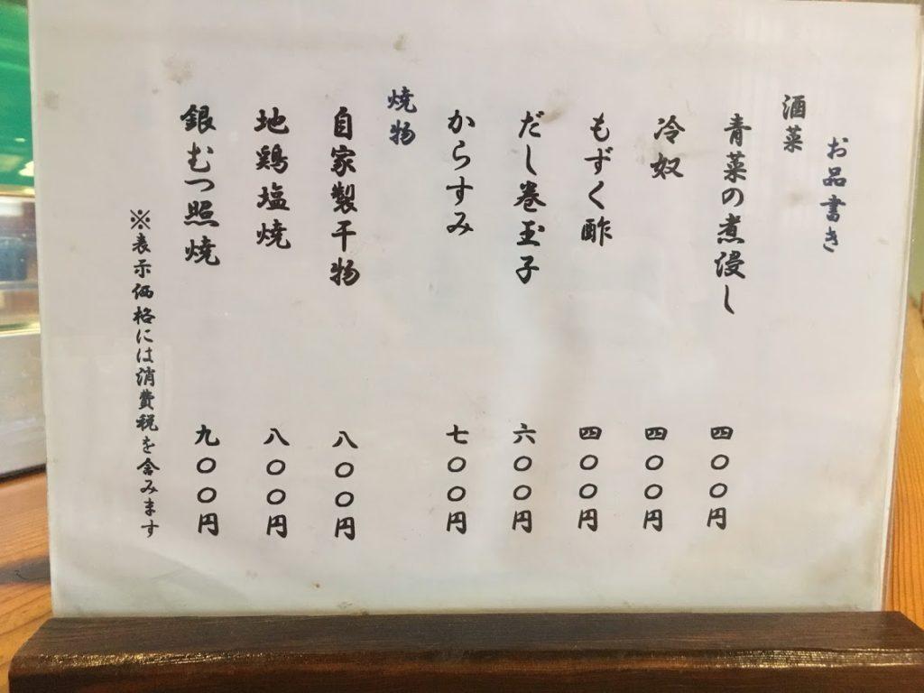 ひたちなか市 寿司割烹 梅本 メニュー 02.JPG