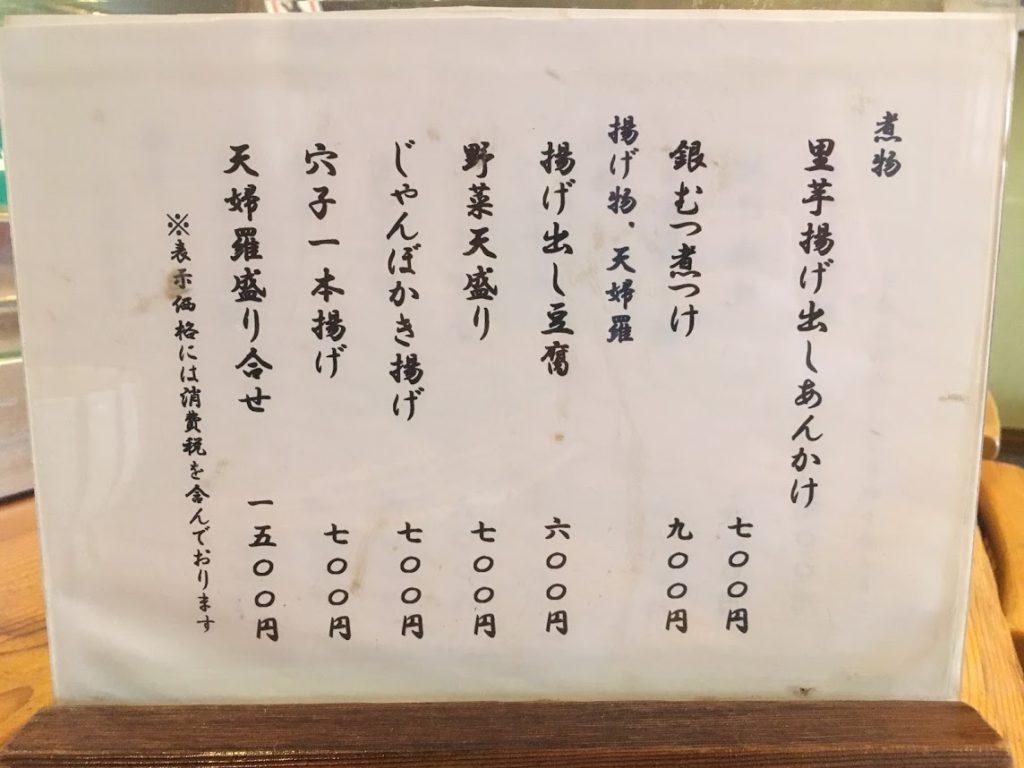 ひたちなか市 寿司割烹 梅本 メニュー 03.JPG