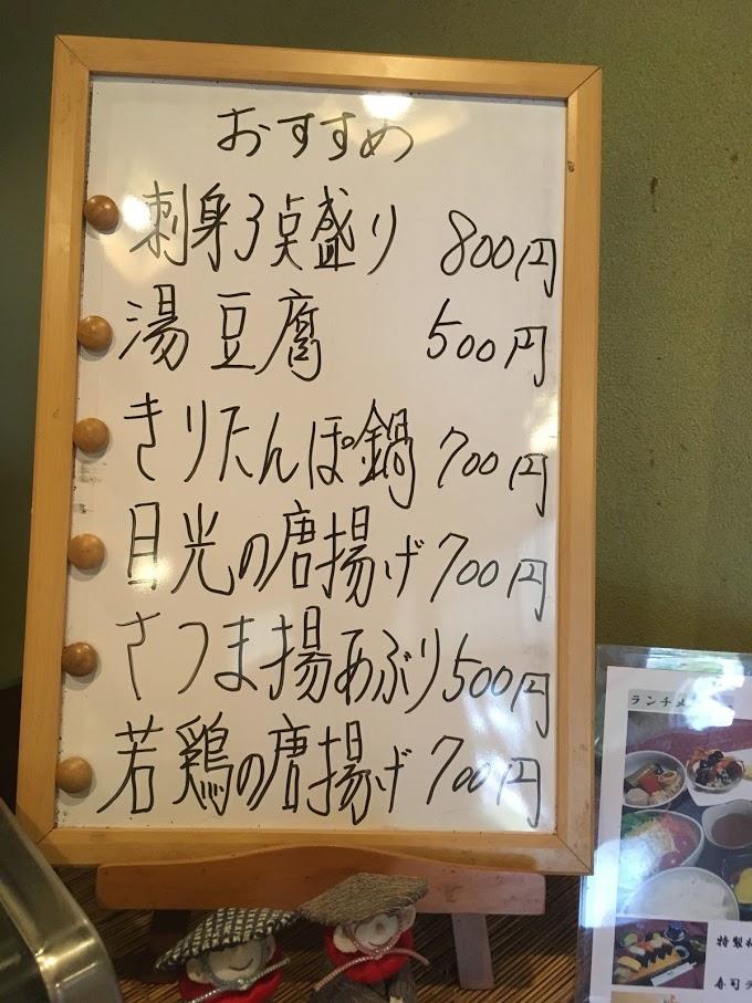 ひたちなか市 寿司割烹 梅本 メニュー 04.JPG