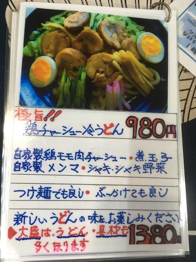 桜川市 あじさい メニュー02