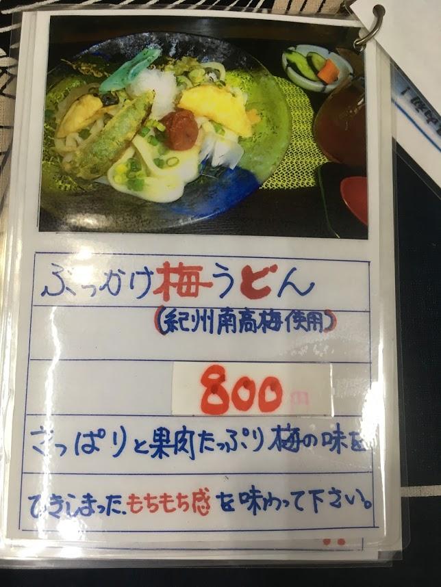 桜川市 あじさい メニュー03