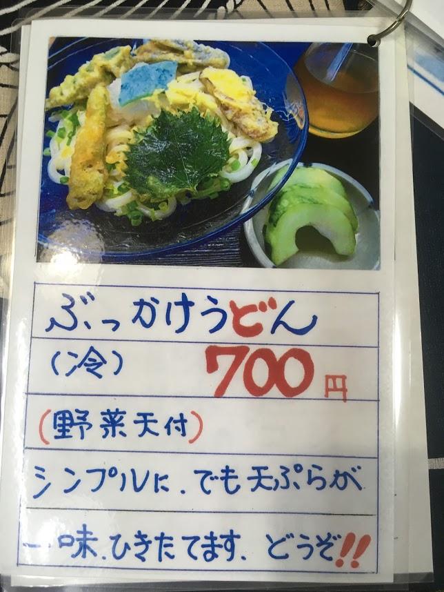 桜川市 あじさい メニュー04