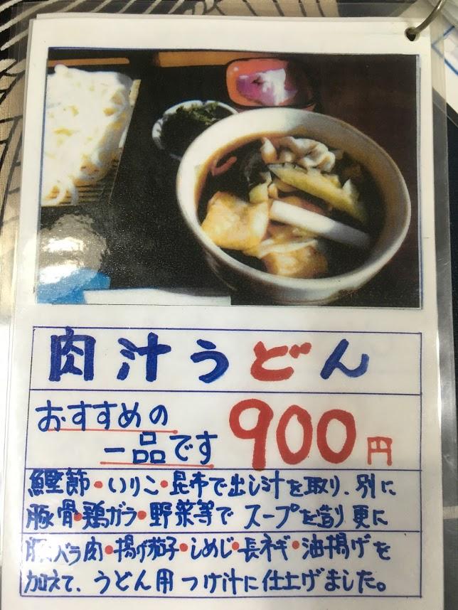 桜川市 あじさい メニュー06