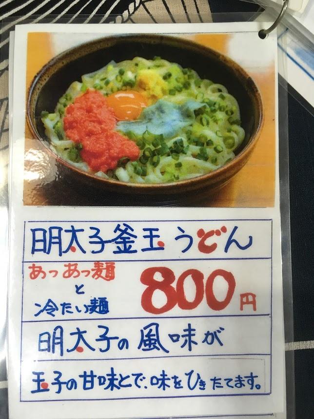 桜川市 あじさい メニュー07