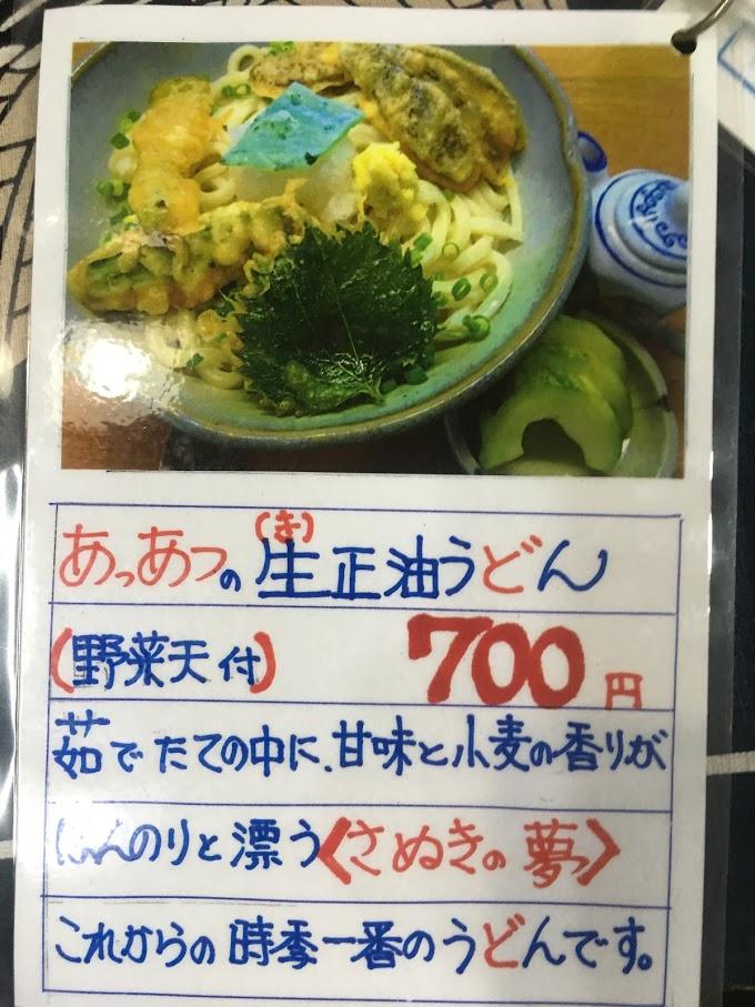 桜川市 あじさい メニュー08