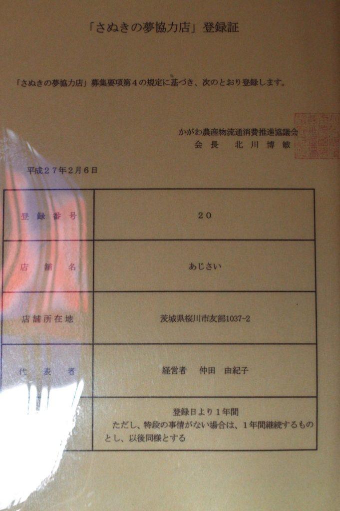 桜川市 あじさい 香川県の認定書