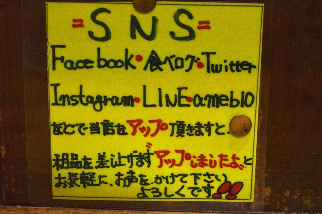桜川市 あじさい SNSへの投稿