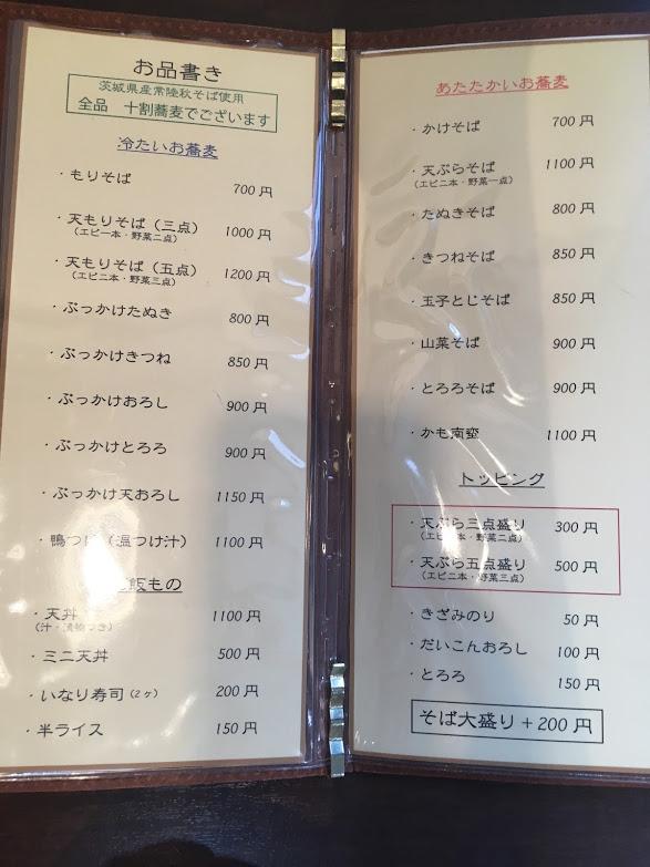 そばくら メニュー02
