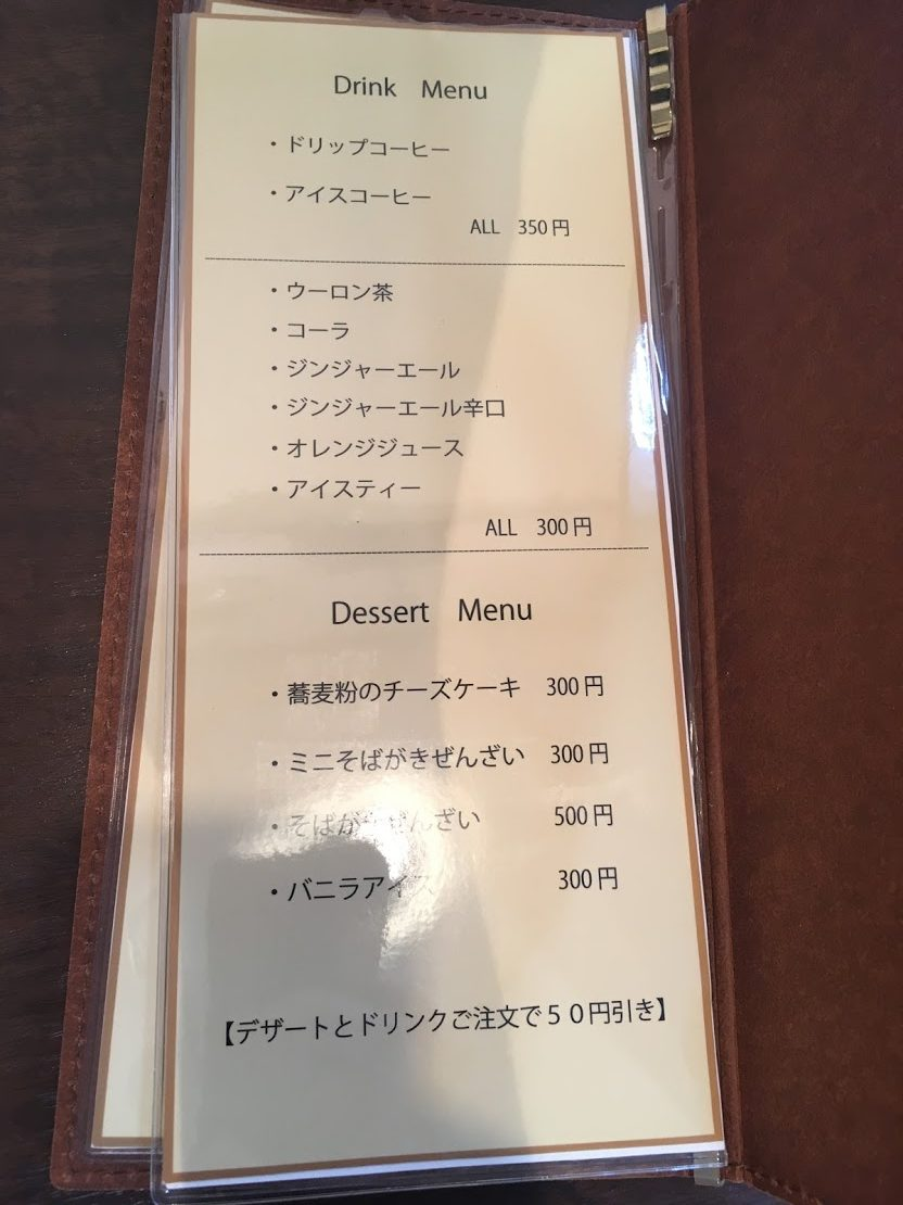 そばくら メニュー03