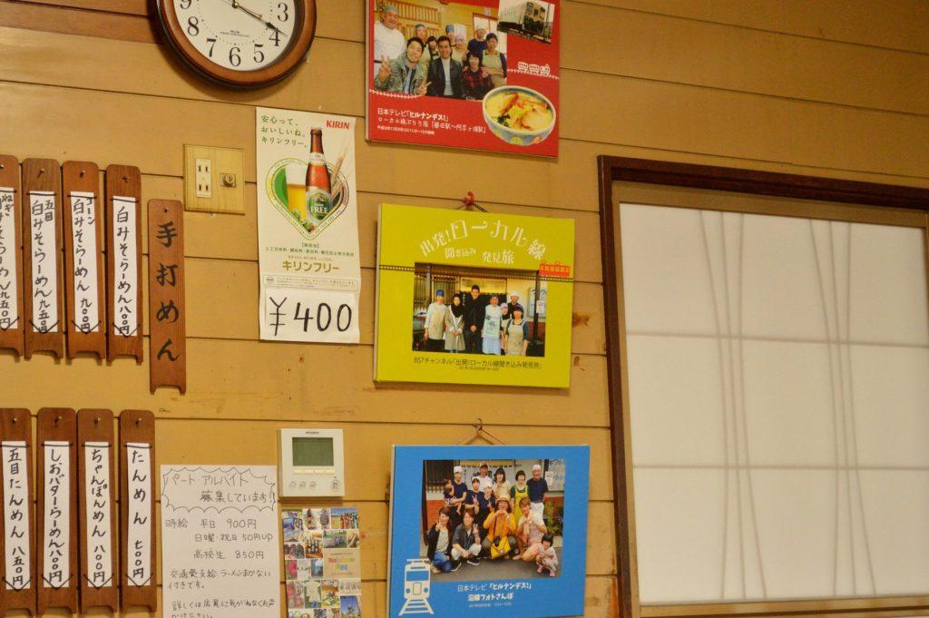 ひたちなか市 暖宝 (15)