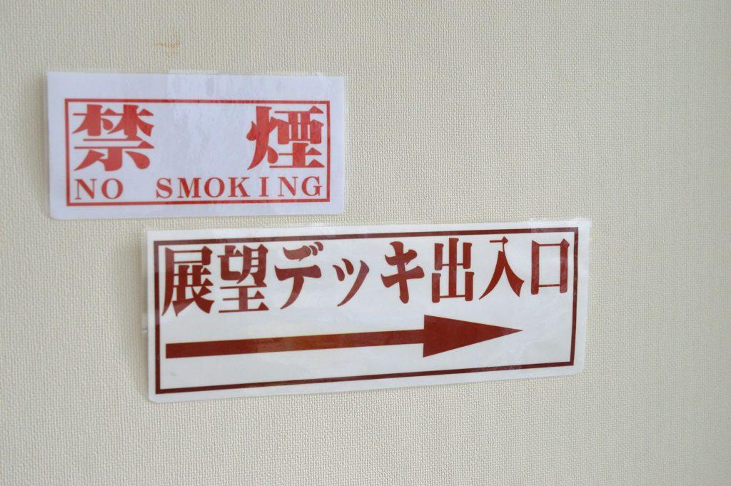 日立市 かみね動物園 エレファント・カフェは禁煙