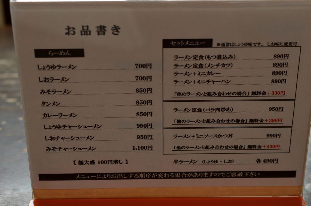 福島県喜多方市 喜多方ラーメンすがい メニュー 麺もの