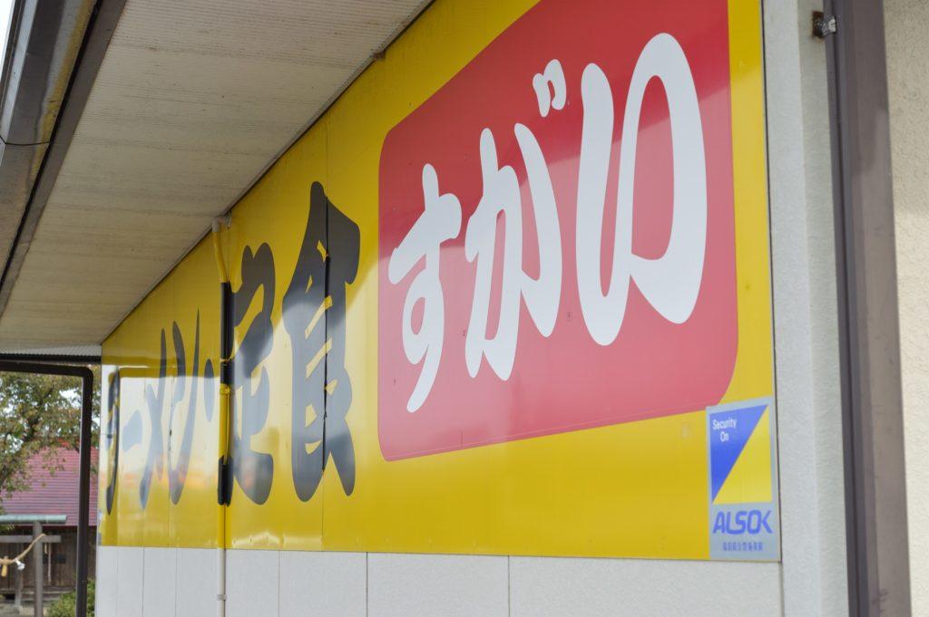 福島県喜多方市 喜多方ラーメンすがい 看板