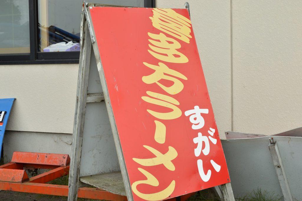 福島県喜多方市 喜多方ラーメンすがい 立て看板