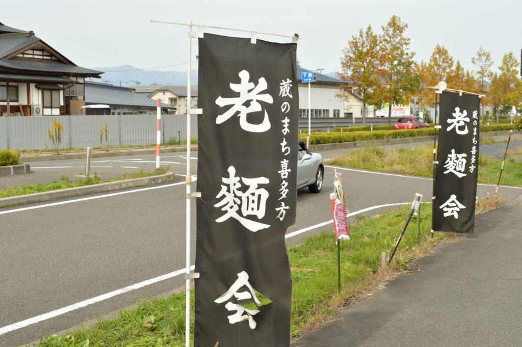 福島県喜多方市 喜多方ラーメンすがい 老麺会のノボリ