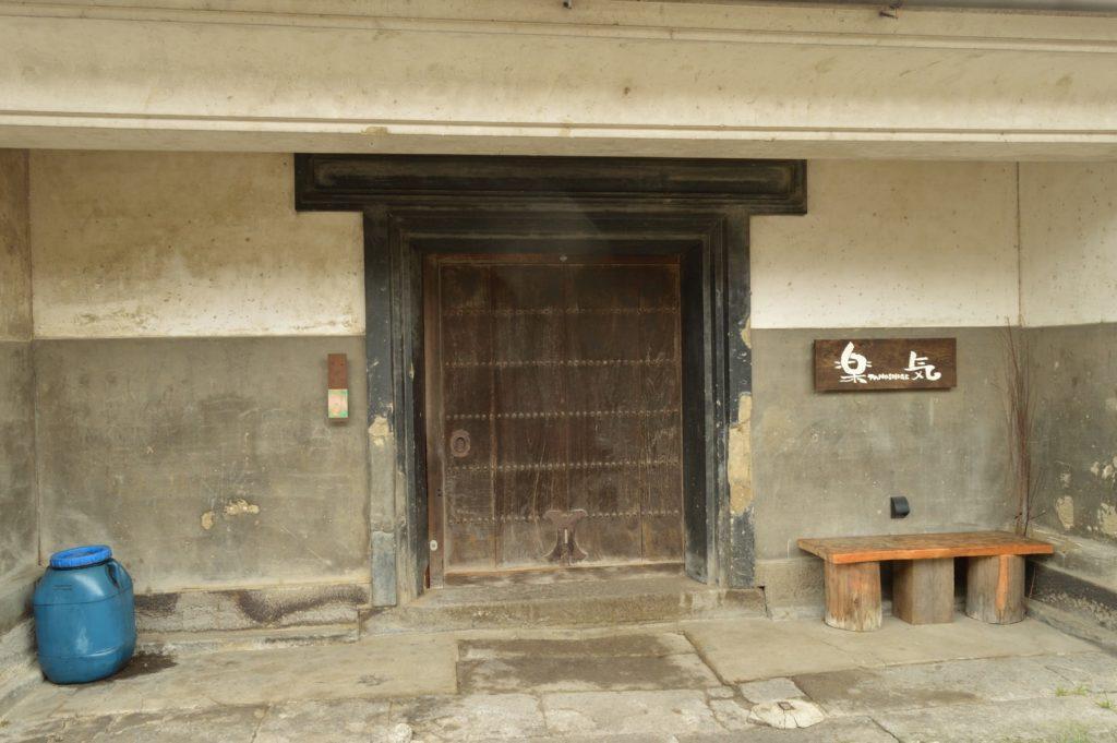 福島県喜多方市 観光 楽気の正面入り口