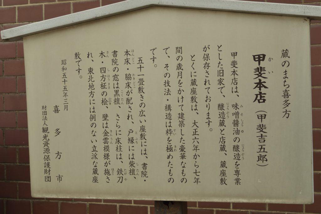 福島県喜多方市 観光 甲斐本家蔵座敷 (2)
