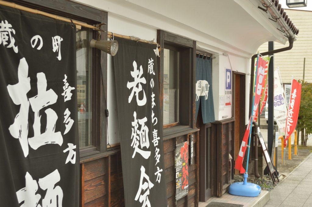 福島県喜多方市 観光 蔵の街 (3)