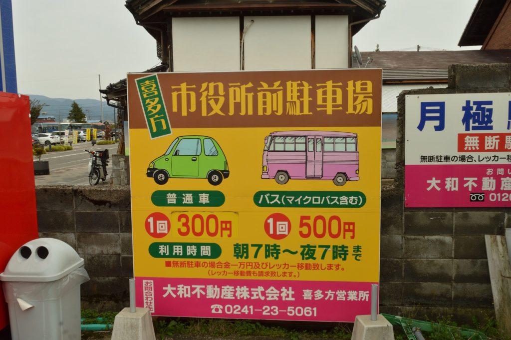 福島県喜多方市 観光 駐車場