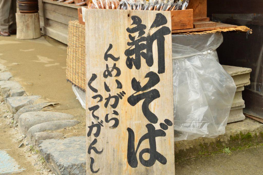 福島県 大内宿 山形屋 そとの看板