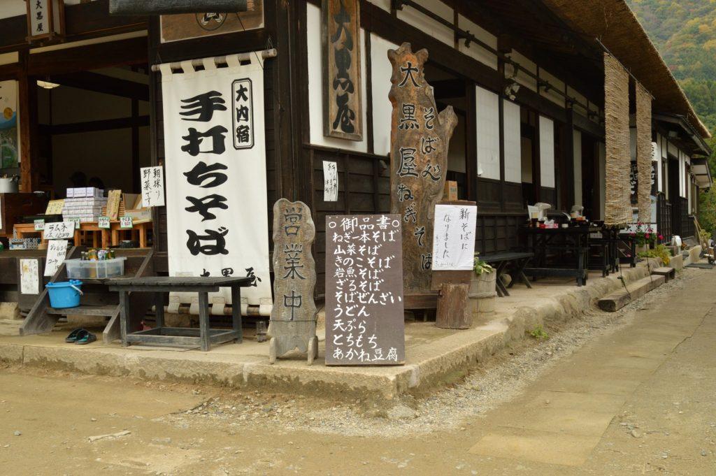 福島県 大内宿 街道の様子 (6)