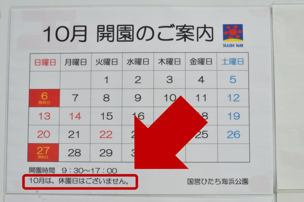 茨城県ひたちなか市 ひたち海浜公園 2019年10月の予定01