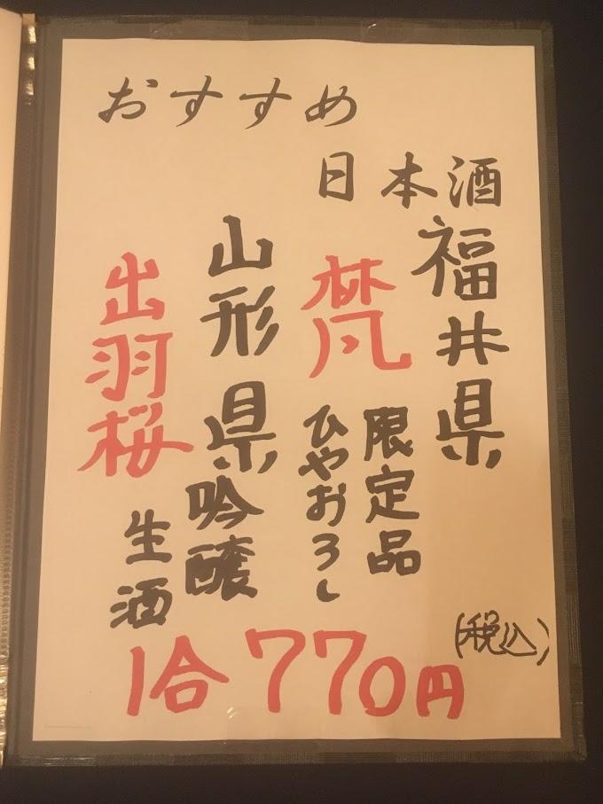 茨城県ひたちなか市2019年10月からのメニュー (1)