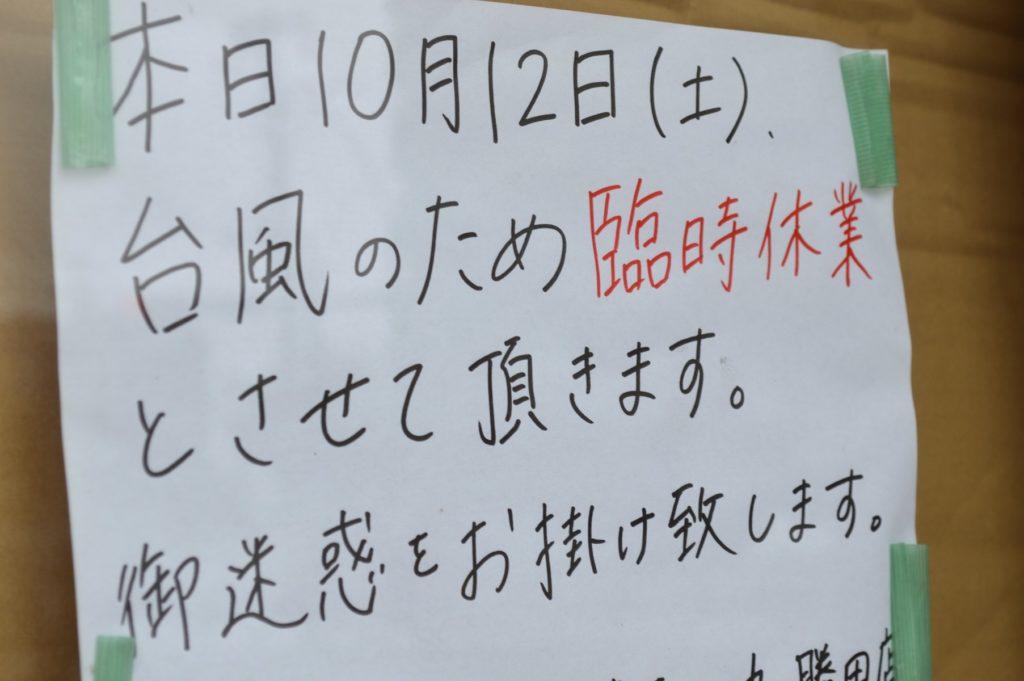 茨城県ひたちなか市2019年10月12日の様子 (3)