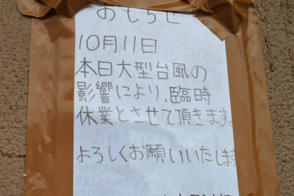 茨城県ひたちなか市2019年10月12日の様子 (5)