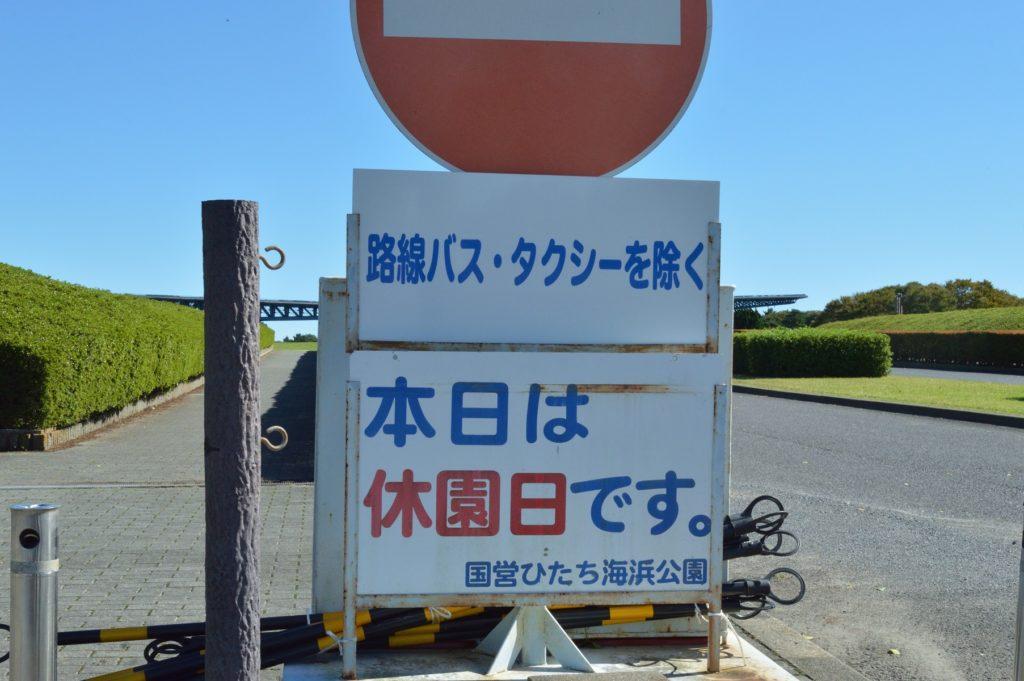 茨城県ひたちなか市2019年10月13日 ひたち海浜公園 の立札