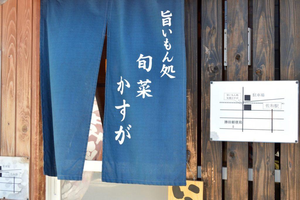 茨城県ひたちなか市2019年10月13日 旬彩かすがの暖簾