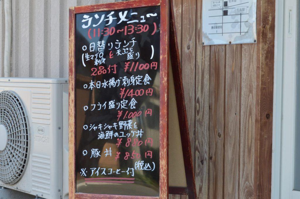 茨城県ひたちなか市2019年10月13日 旬彩かすが 店に前にメニューが出てます