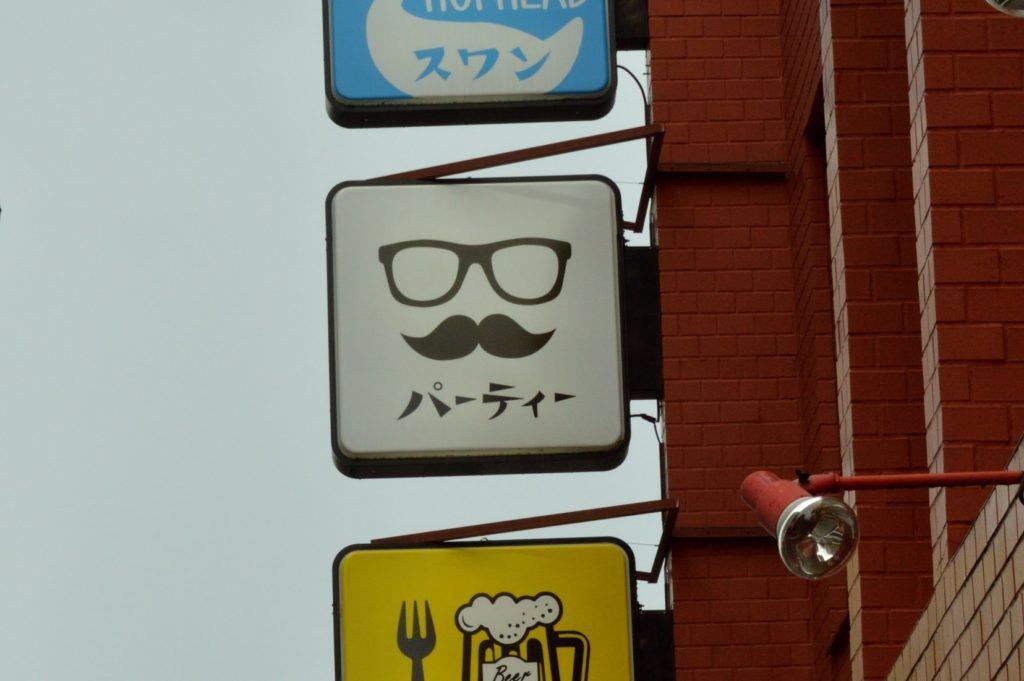 茨城県水戸市 ホテルレイクビュー 日本料理 花結び その口中に謎のヒゲ部