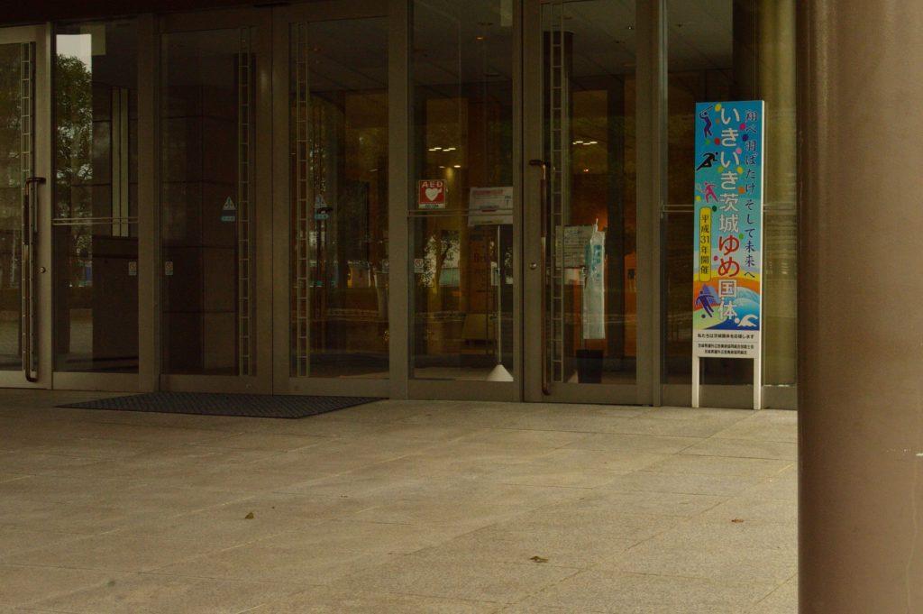 茨城県水戸市 ホテルレイクビュー 日本料理 花結び ホテルの入り口
