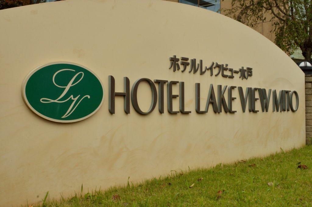 茨城県水戸市 ホテルレイクビュー 日本料理 花結び ホテル