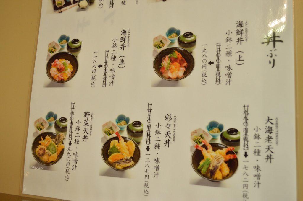 茨城県水戸市 ホテルレイクビュー 日本料理 花結び メニュー02