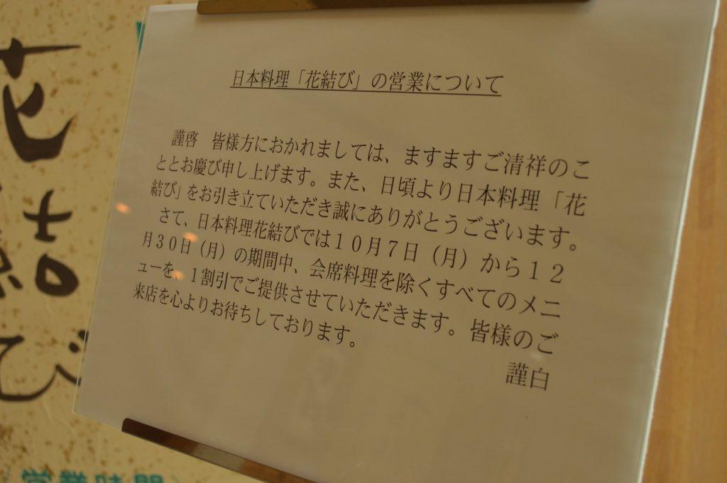 茨城県水戸市 ホテルレイクビュー 日本料理 花結び 令和元年は年内10%OFF
