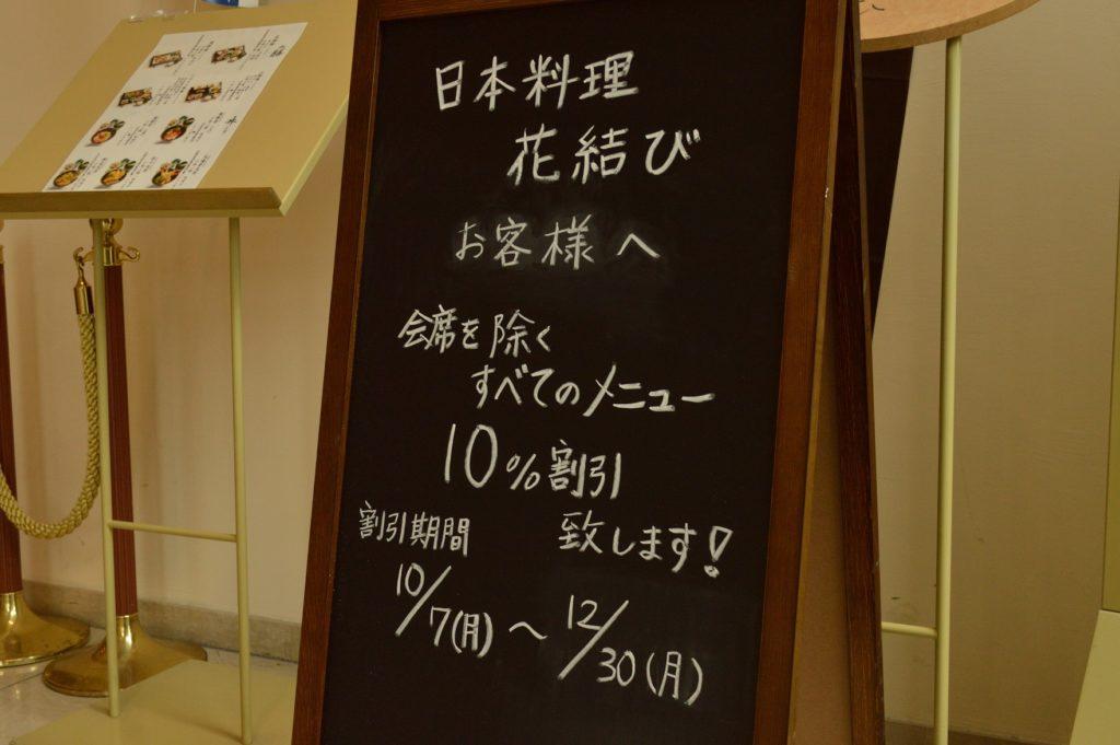 茨城県水戸市 ホテルレイクビュー 日本料理 花結び 令和元年は年内10%OFF.JPG